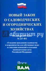 Купить Федеральный закон О садоводческих и огороднических хозяйствах 217-ФЗ, Проспект, 978-5-392-21678-9