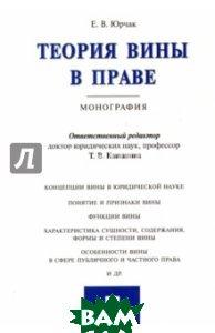 Купить Теория вины в праве. Монография, Проспект, Юрчак Екатерина Валерьевна, 978-5-392-24053-1