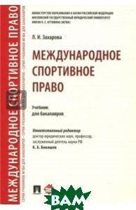 Купить Международное спортивное право. Учебник для бакалавров, Проспект, Захарова Лариса Ивановна, 978-5-392-30305-2