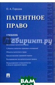Купить Патентное право. Учебник, Проспект, Городов Олег Александрович, 978-5-392-24272-6