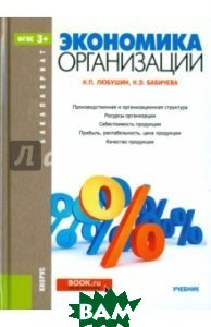 Экономика организации. Учебник