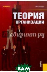 Купить Теория организации. Учебник, КноРус, Иванова Татьяна Юрьевна, 978-5-406-01923-8