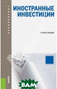 Купить Иностранные инвестиции. Учебное пособие для бакалавриата, КноРус, Косинцев А. П., 978-5-406-00911-6