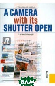 A Camera with its Shutter Open. Учебное пособие (КноРус) Рокитное купить книги недорого