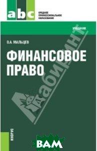 Купить Финансовое право (для СПО), КноРус, Мальцев Виталий Анатольевич, 978-5-406-06117-6