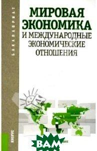 Купить Мировая экономика и международные экономические отношения (для бакалавров), КноРус, Шаховская Лариса Семеновна, Морозова И.А., Джинджолия А. Ф., 978-5-406-01795-1