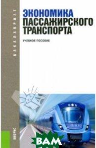 Купить Экономика пассажирского транспорта. Учебное пособие, КноРус, Персианов Владимир Александрович, 978-5-406-03233-6