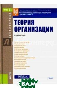 Купить Теория организации (для бакалавров). Учебник, КноРус, Новичков Николай Владимирович, 978-5-406-04260-1