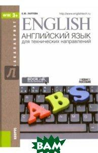 Купить Английский язык для технических направлений. Учебное пособие для бакалавриата, КноРус, Лаптева Елена Юрьевна, 978-5-406-04277-9