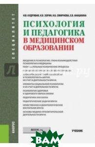 Психология и педагогика в медицинском образовании (специалитет)