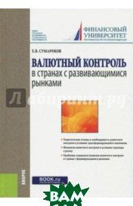 Купить Валютный контроль в странах с развивающимися рынками, КноРус, Сумароков Евгений Валерьевич, 978-5-406-05792-6