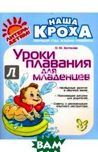 Купить Уроки плавания для младенцев, ЛИТЕРА, Ботякова Ольга Юрьевна, 978-5-40700-014-3
