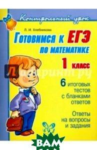 Хлебникова Людмила Ильинична / Готовимся к ЕГЭ по математике 1 класс