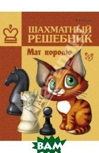 Купить Шахматный решебник. Мат королю, ЛИТЕРА, Костров Всеволод Викторович, 978-5-40700-370-0
