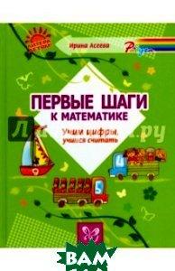 Купить Первые шаги к математике. Учим цифры, учимся считать, ЛИТЕРА, Асеева Ирина Ивановна, 978-5-40700-610-7