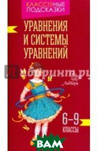 Купить Уравнения и системы уравнений. 6-9 классы, ЛИТЕРА, Томилина Марина Ефимовна, 978-5-40700-664-0