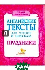 Купить Английские тексты для чтения и пересказа. Праздники, ЛИТЕРА, Ганул Елена Александровна, Коротченко Оксана, 978-5-40700-715-9