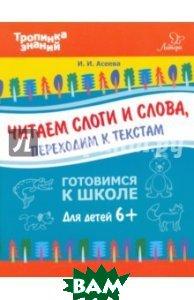 Купить Читаем слоги и слова, переходим к текстам, ЛИТЕРА, Асеева Ирина Ивановна, 9785407007234