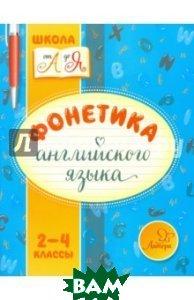 Купить Фонетика английского языка. 2-4 классы, ЛИТЕРА, Селиванова Марина Станиславовна, 978-5-40700-738-8