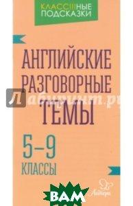 Купить Английские разговорные темы. 5-9 классы, ЛИТЕРА, Ганул Елена Александровна, 978-5-40700-739-5