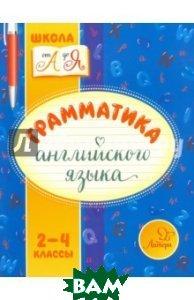 Купить Грамматика английского языка. 2-4 классы, ЛИТЕРА, Селиванова Марина Станиславовна, 978-5-40700-748-7