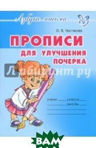 Купить Прописи для улучшения почерка, ЛИТЕРА, Чистякова Оксана Владимировна, 978-5-40700-841-5