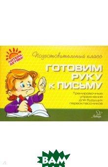 Купить Готовим руку к письму, ЛИТЕРА, Чистякова Оксана Владимировна, 978-5-40700-958-0