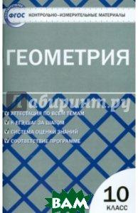 Купить Геометрия. 10 класс. Контрольно-измерительные материалы. ФГОС, ВАКО, Рурукин Александр Николаевич, 978-5-408-02676-0