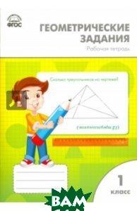 Математика. 1 класс. Геометрические задания. ФГОС