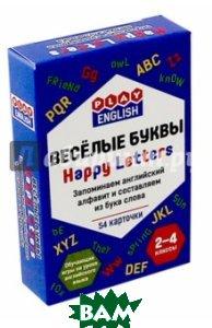 Купить Весёлые буквы. Запоминаем английский алфавит и составляем из букв слова. 2-4 классы, ВАКО, Степичев П. А., 978-5-408-03323-2
