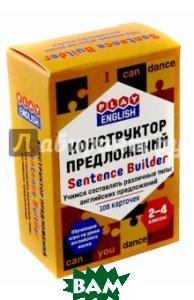 Купить Конструктор предложений. Учимся составлять различные типы английских предложений. 2-4 классы, ВАКО, Степичев П. А., 978-5-408-03325-6
