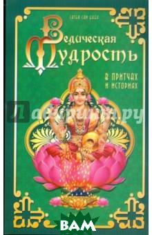 Купить Ведическая мудрость в притчах и историях. Книга 2, Амрита, Бхагаван Шри Сатья Саи Баба, 978-5-413-00914-7