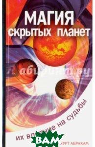 Купить Магия скрытых планет . Их влияние на судьбы людей, Амрита, Абрахам Курт, 978-5-413-01269-7
