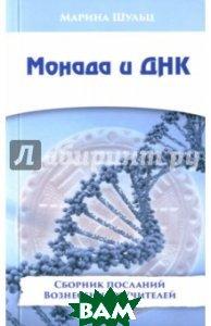 Купить Монада и ДНК. Сборник посланий Вознесенных Учителей, Амрита-Русь, Шульц Марина, 978-5-413-01336-6