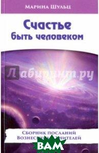 Купить Счастье быть человеком, Амрита-Русь, Шульц Марина, 978-5-413-01337-3
