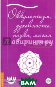 Шри Ауробиндо и Мать, Альфасса Мирра (Мать) / Оккультизм, духовность, наука, магия