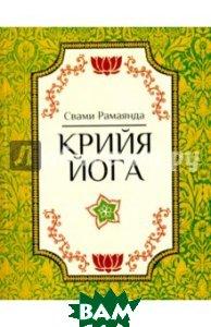 Купить Крийя-Йога, Амрита-Русь, Свами Рамаянда, 5-94355-135-2