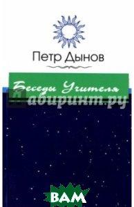 Купить Беседы Учителя, Амрита-Русь, Дынов Петр, 978-5-413-01467-7