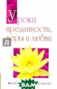 Купить Уроки преданности, веры и любви. Ключи к древней мудрости, Амрита-Русь, Бхагаван Шри Сатья Саи Баба, 978-5-413-01502-5