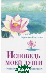 Купить Исповедь моей души. Очищение через прощение, Амрита-Русь, Светлова Вероника, 978-5-413-01655-8