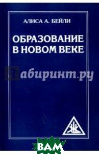 Купить Образование в Новом веке, Амрита, Бейли Алиса А., 978-5-413-01678-7
