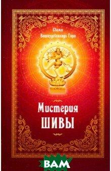 Купить Мистерия Шивы, Амрита, Свами Вишнудевананда Гири, 978-5-413-01896-5