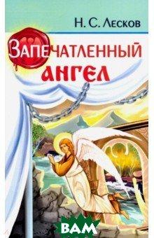 Купить Запечатленный ангел, Амрита, Лесков Николай Семенович, 978-5-413-02060-9