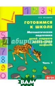 Готовимся к школе. Математическая подготовка детей старшего дошкольного возраста.В 2-х ч., ч.1. ФГОС