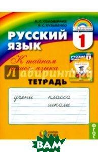 Купить Соловейчик. Русский язык Р/т 1 кл. (ФГОС). (2015), Неизвестный, 978-5-418-00875-6
