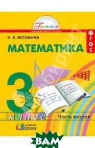 Купить Математика. 3 класс. Учебник. В 2-х частях. Часть 2. ФГОС, Ассоциация XXI век, Истомина Наталия Борисовна, 978-5-41800-710-0