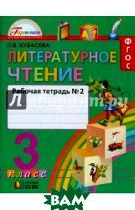 Литературное чтение. Рабочая тетрадь к учебнику для 3 класса общеобразовательных учреждений. В 2 частях. Часть 2