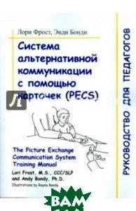 Купить Система альтернативной коммуникации с помощью карточек (PECS): руководство для педагогов, Теревинф, Фрост Лори, Бонди Энди, 978-5-4212-0026-0