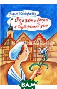 Купить Сказка о ветре в безветренный день, Теревинф, Прокофьева Софья Леонидовна, 978-5-4212-0179-3