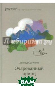 Купить Очарованный принц, Теревинф, Соловьев Леонид Васильевич, 978-5-4212-0181-6